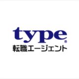 【type転職エージェントの評判と口コミ】首都圏のIT・WEB業界転職におすすめ