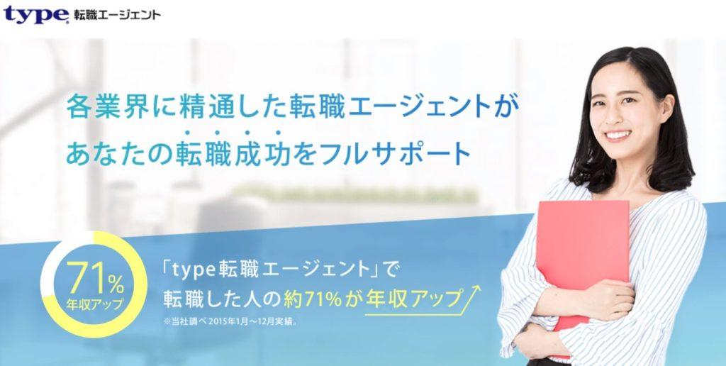 【type転職エージェントの評判と口コミ】首都圏でIT・WEB業界を目指す20代におすすめ