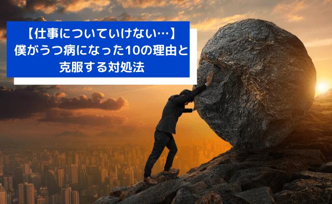 【仕事についていけない…】僕がうつ病になった10の理由と克服する対処法