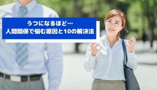 【会社に行きたくない】人間関係でうつになる人の悩む原因と解決法10選