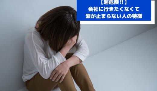 会社に行きたくなくて涙や吐き気が止まらないのは超危険‼最適な対処法は?