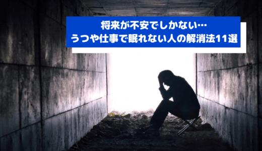 【効果実証済】将来が不安でしかない…うつや仕事で眠れない人の解消法11選