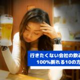 行きたくない会社の飲み会を絶対断れる10の方法【人生損したくない人向け】