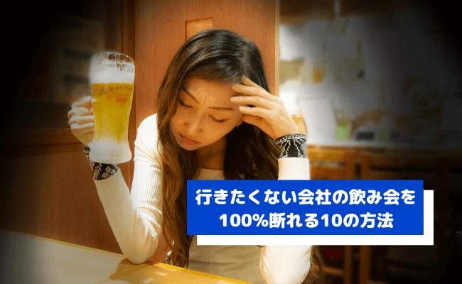 行きたくない会社の飲み会を絶対断れる10の方法