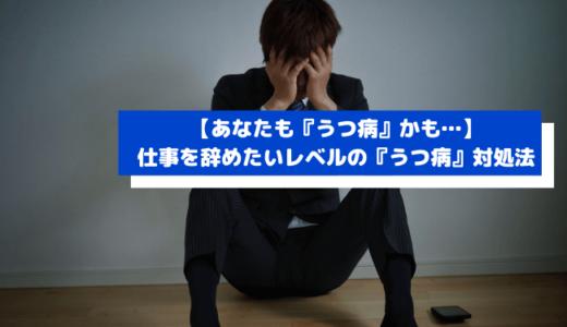 【仕事辞めたいレベルはうつ病確定?】仕事に耐えられないときの7つの対処法