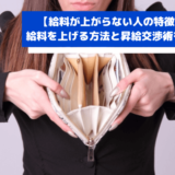 【給料が上がらない人の特徴7選】給料を上げる方法と昇給交渉術を解説!!