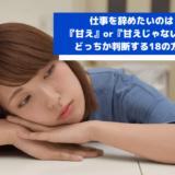 仕事を辞めたいは『甘え?』or『甘えじゃない』