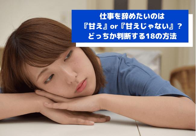 仕事を辞めたいは『甘え?』or『甘えじゃない』を判断する18の事例