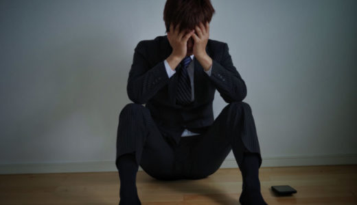 会社に居場所がないときに人生をリセットする方法【左遷された僕の実体験】