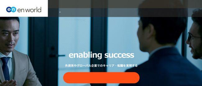 2位:エンワールド・ジャパン(en world)