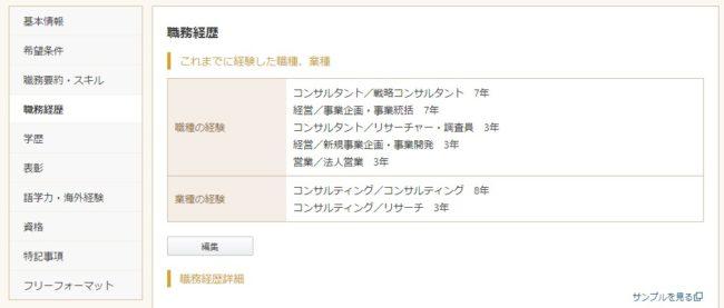8.3.職務経歴書の情報を最新版に更新する