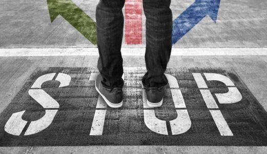 【仕事を辞めたい】転職活動すべきか判断する方法と後悔しないための事前情報