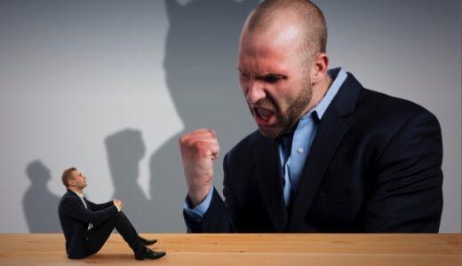 パワハラ上司がつらくて仕事を辞めたい人の特徴6個と対処法【うつ病経験者が語る】