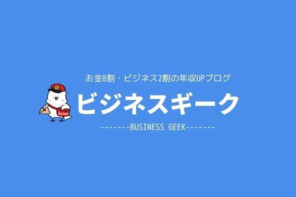 ビジネスギーク