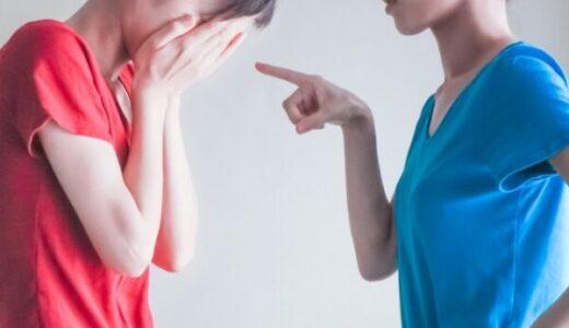 「人のせいにする人」の心理と回避方法※メンタル回復のコツも伝授する!