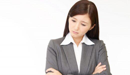 ホワイト企業だけど仕事を辞めたい人の特徴と後悔しない転職方法【超ブラック経験者が語る】