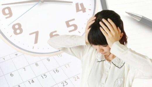 【仕事が忙しすぎて辞めたい!】ストレスで爆発する前の『対処法10パターン』