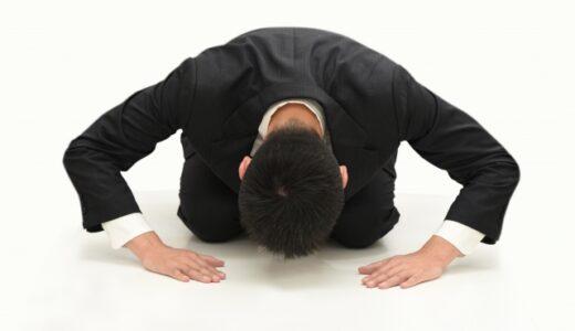【仕事の大失敗で立ち直れない人の特徴】引きずらない『5つの考え方』※クビ回避の対処法まで伝授