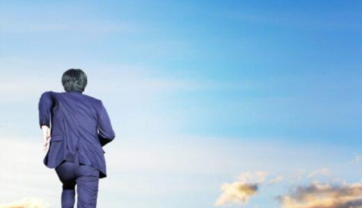 【まともな人から辞めていく会社は超危険‼】引き止められない会社の特徴と残った人の対処法