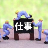 【働く意味がわからない理由は?】やりがいと働く意義を見出せる『6STEP』