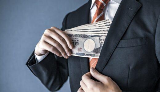 高給取りとはいくらから?未来の『高給取り』おすすめ職業6つを紹介
