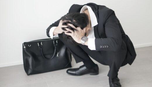 【人生失敗ばかり】手遅れと後悔する前にやるべき5STEP※逆転可能な考え方
